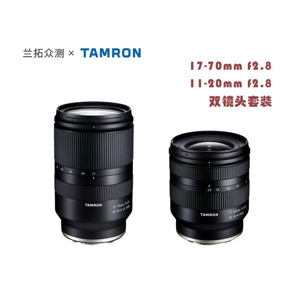 腾龙17-70mm+11-20mm双镜头套装(众测专享)